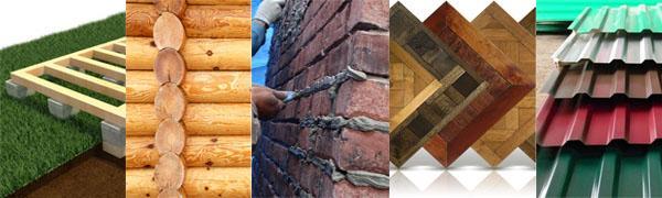 Виды строительных материалов.