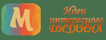 Мой Домовой | Дизайн интерьера и ремонт квартир и домов