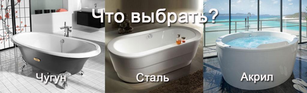 какая-ванна-лучше-акриловая-или-стальная