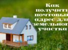 Порядок присвоения адресов в Росреестре для недвижимости